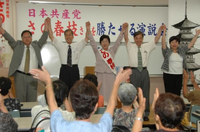 南区補選さの春枝さん演説会