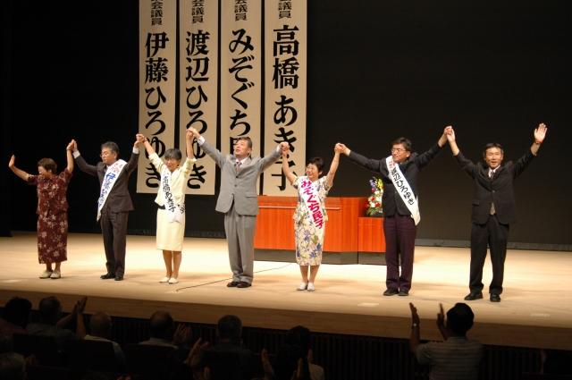 福島県いわき市で演説会