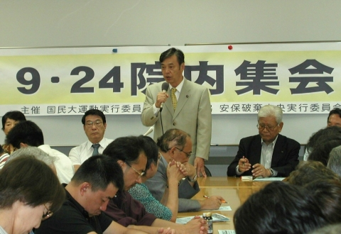 臨時国会開会院内集会