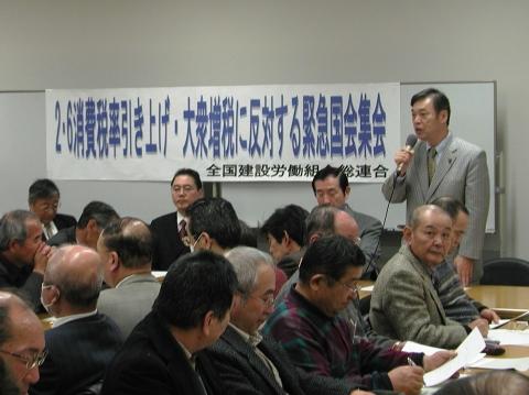 大衆増税反対緊急集会
