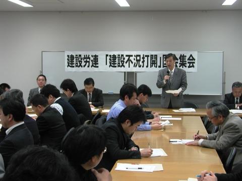 建設労連国会内集会