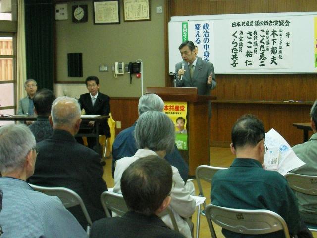上京区で演説会
