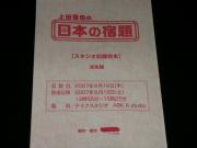 070816日本の宿題