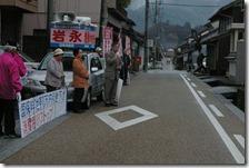 鳥取県鹿野町