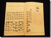 公文書館憲法原本1