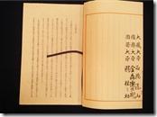公文書館憲法原本2