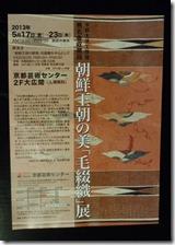 朝鮮の毛綴織チラシ・使用