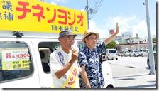 チネン吉男さんと窪田さん撮影