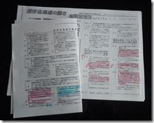 国労北海道資料
