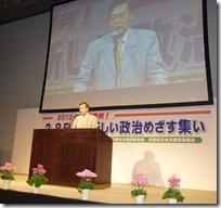 京都新しい政治をめざす集い(めっせ)写真