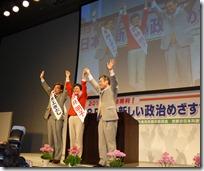 京都新しい政治をめざす集い2