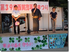 39回西賀茂平和祭り
