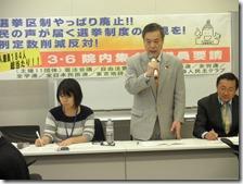民意を反映させる選挙制度を11団体集会