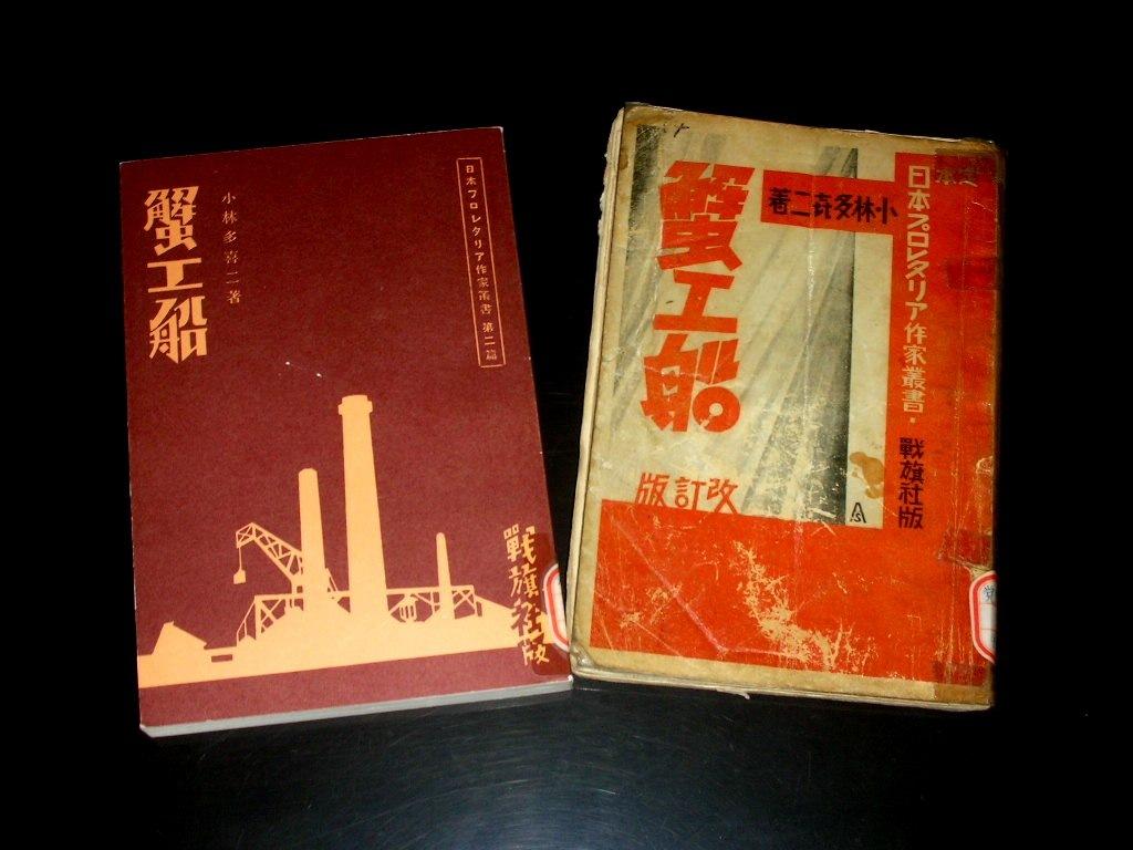 「蟹工船」初版本と復刻版