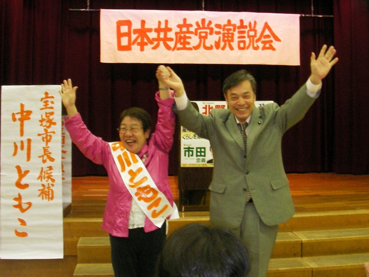 宝塚市長選 中川ともこさんを応援