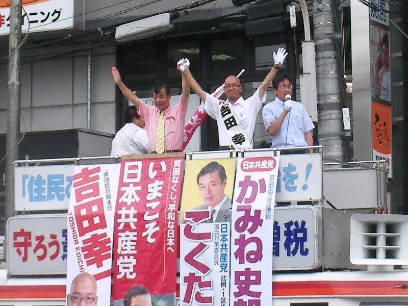 京都市内で国会報告街頭演説会