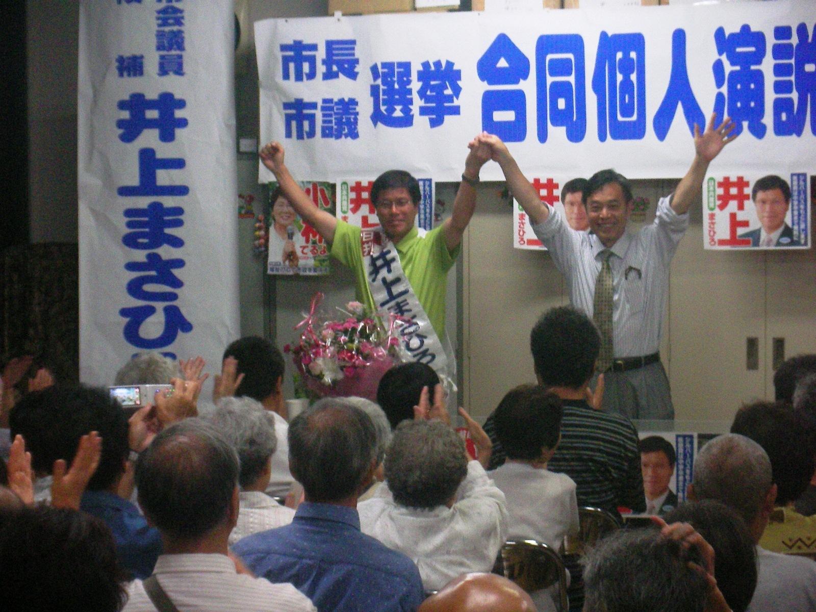 奈良市長・市議選応援
