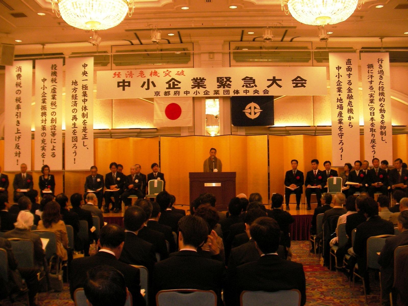 京都府中小企業緊急大会
