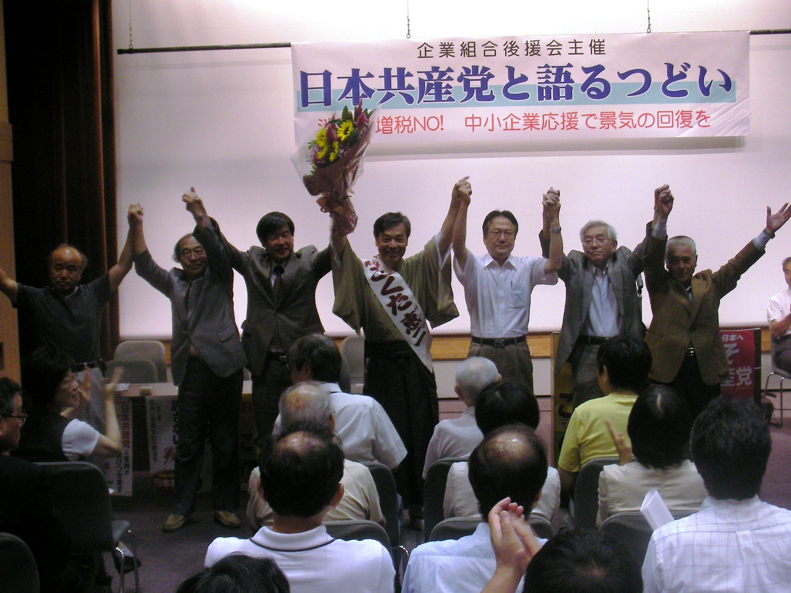 日本共産党と語るつどい