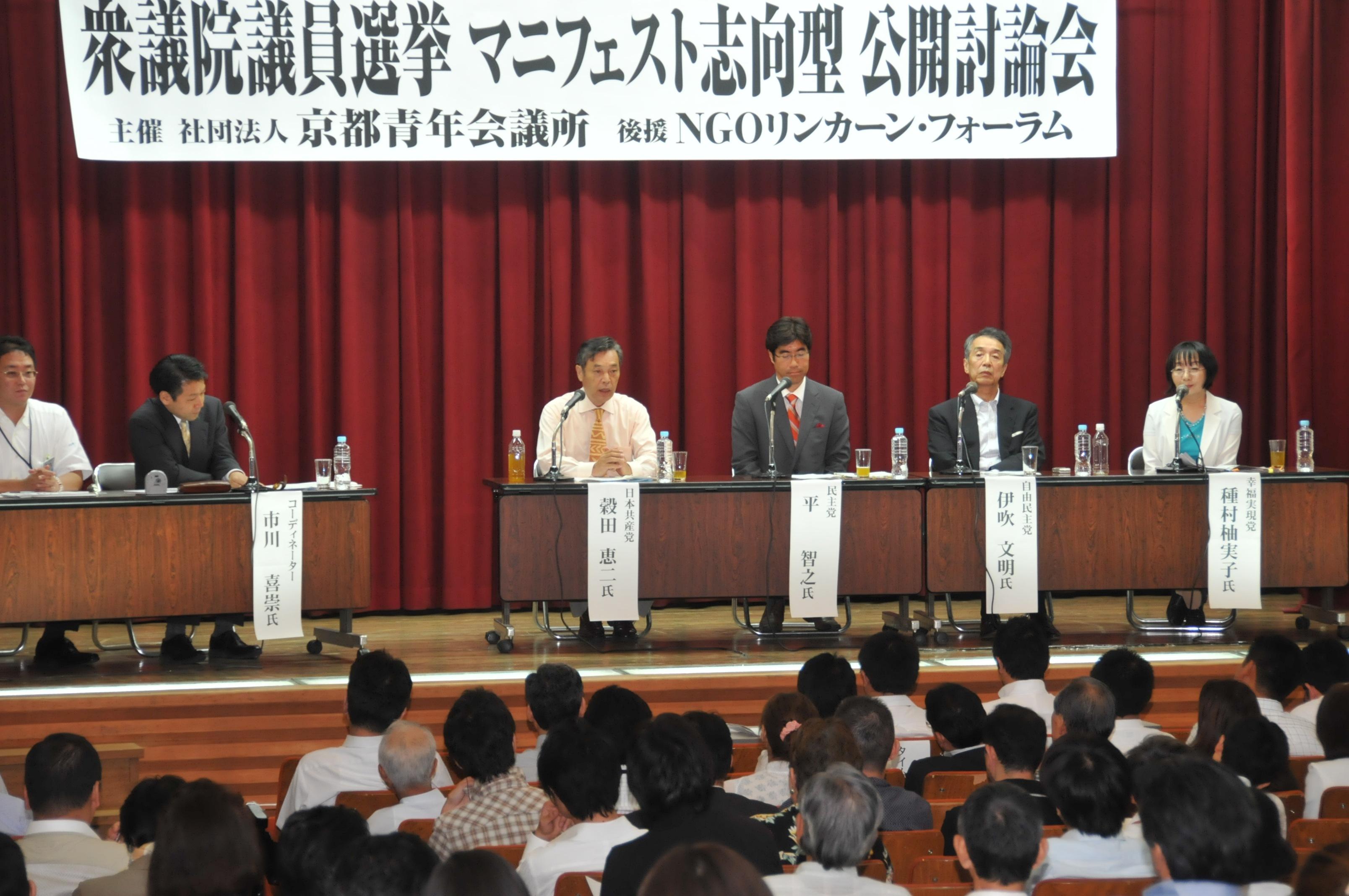 JC京都公開討論会