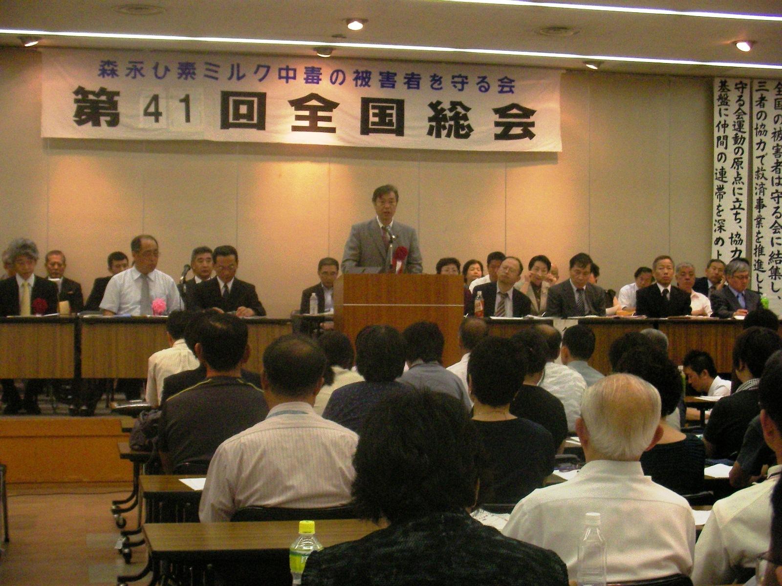森永ひ素ミルク中毒の被害者を守る会総会