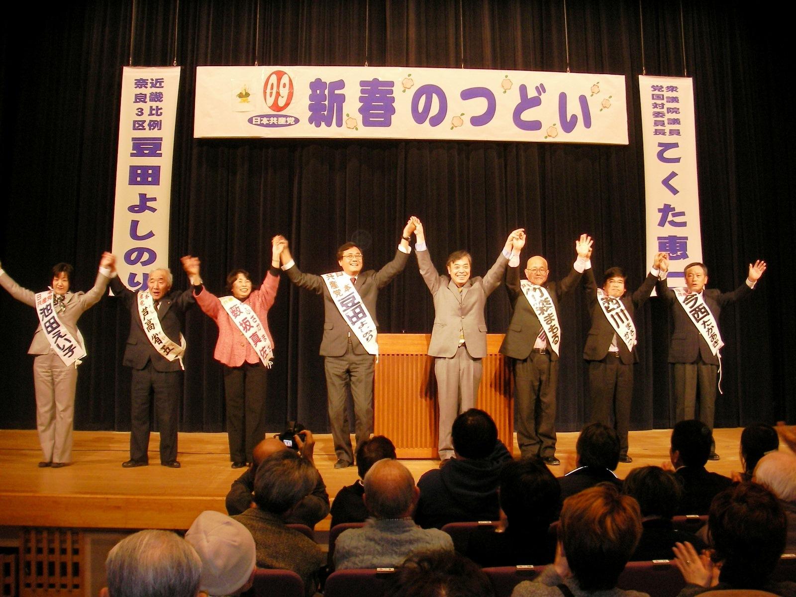 奈良3・4区新春の集い