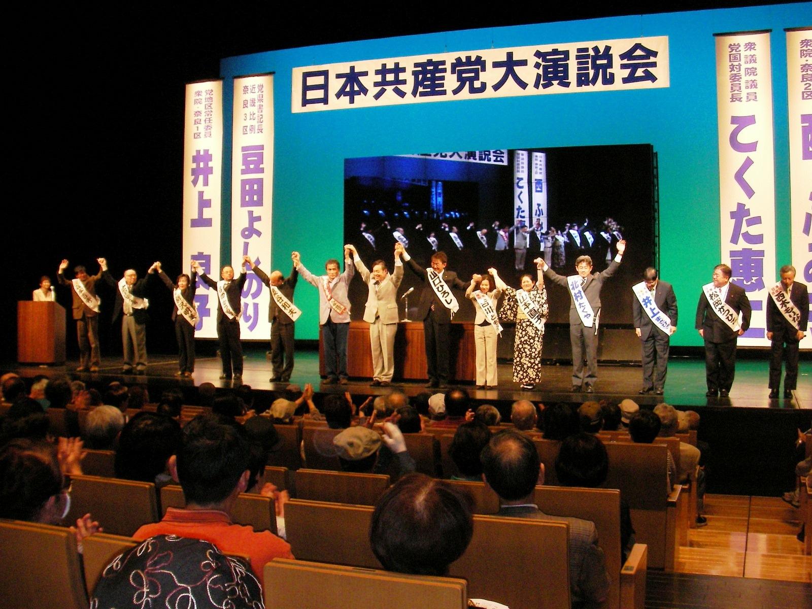 奈良で大演説会