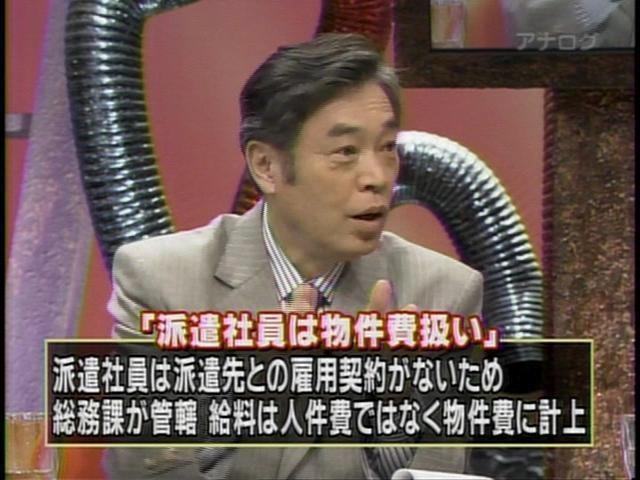 TVタックルで「派遣社員をモノ扱いするな」
