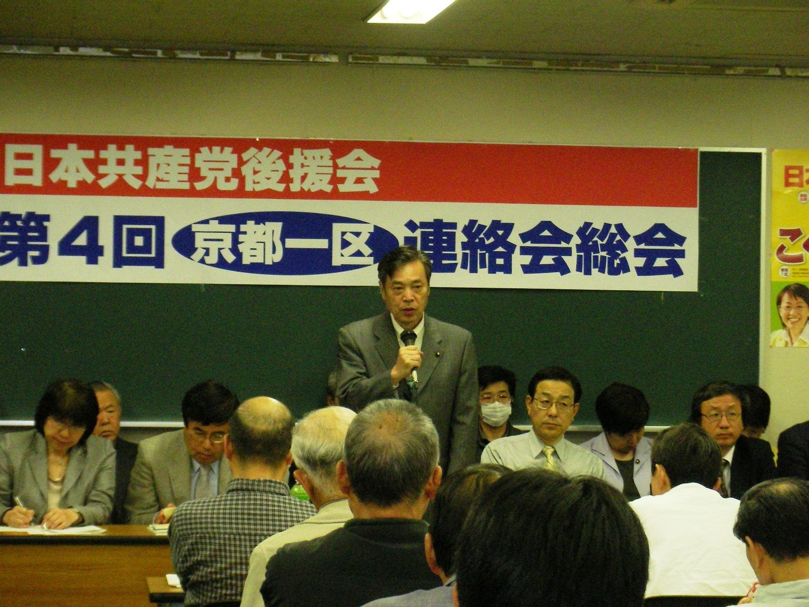 京都1区後援連総会