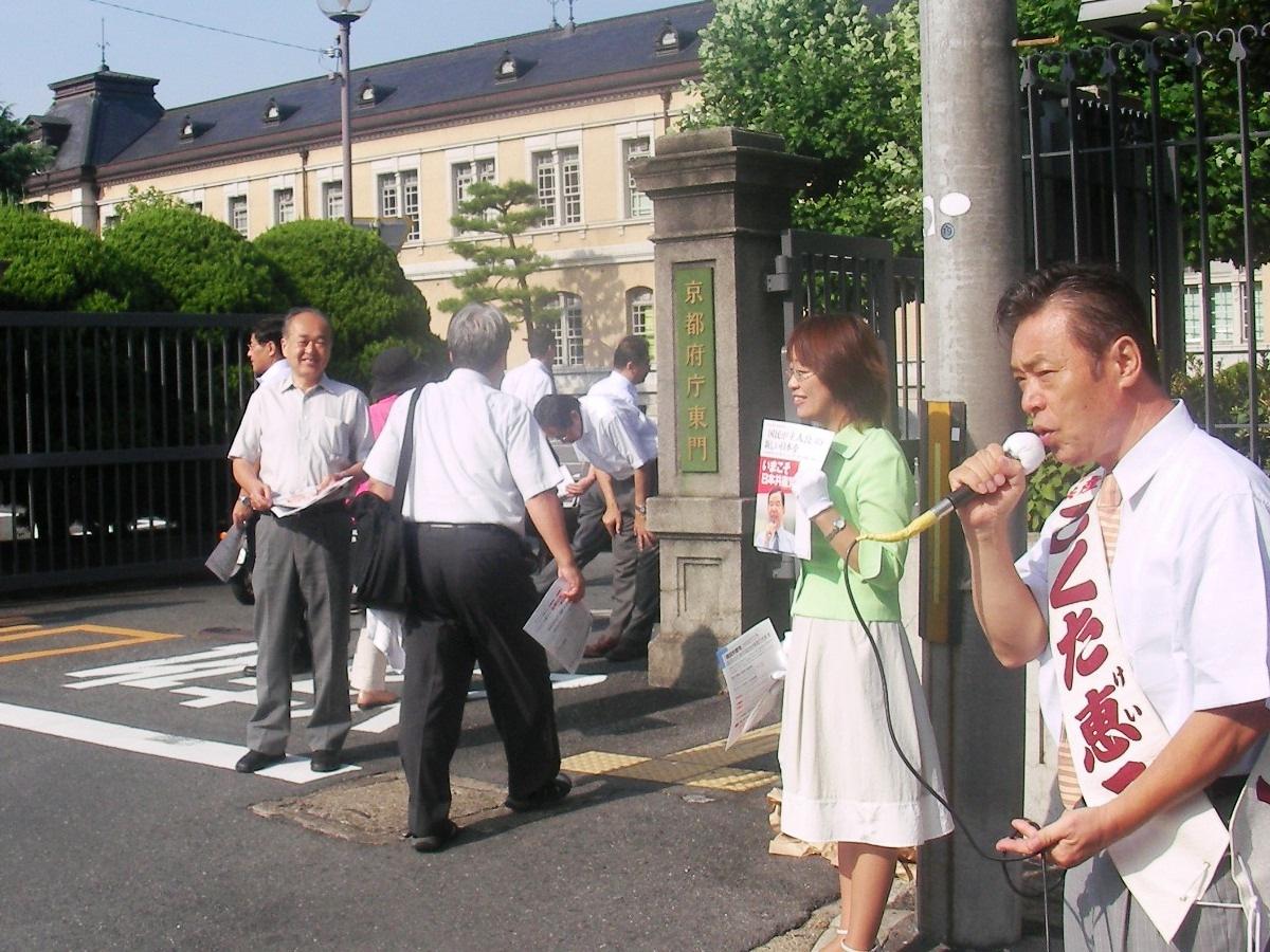 京都府庁前で演説