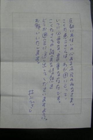 井上ひさしさんからの推薦文