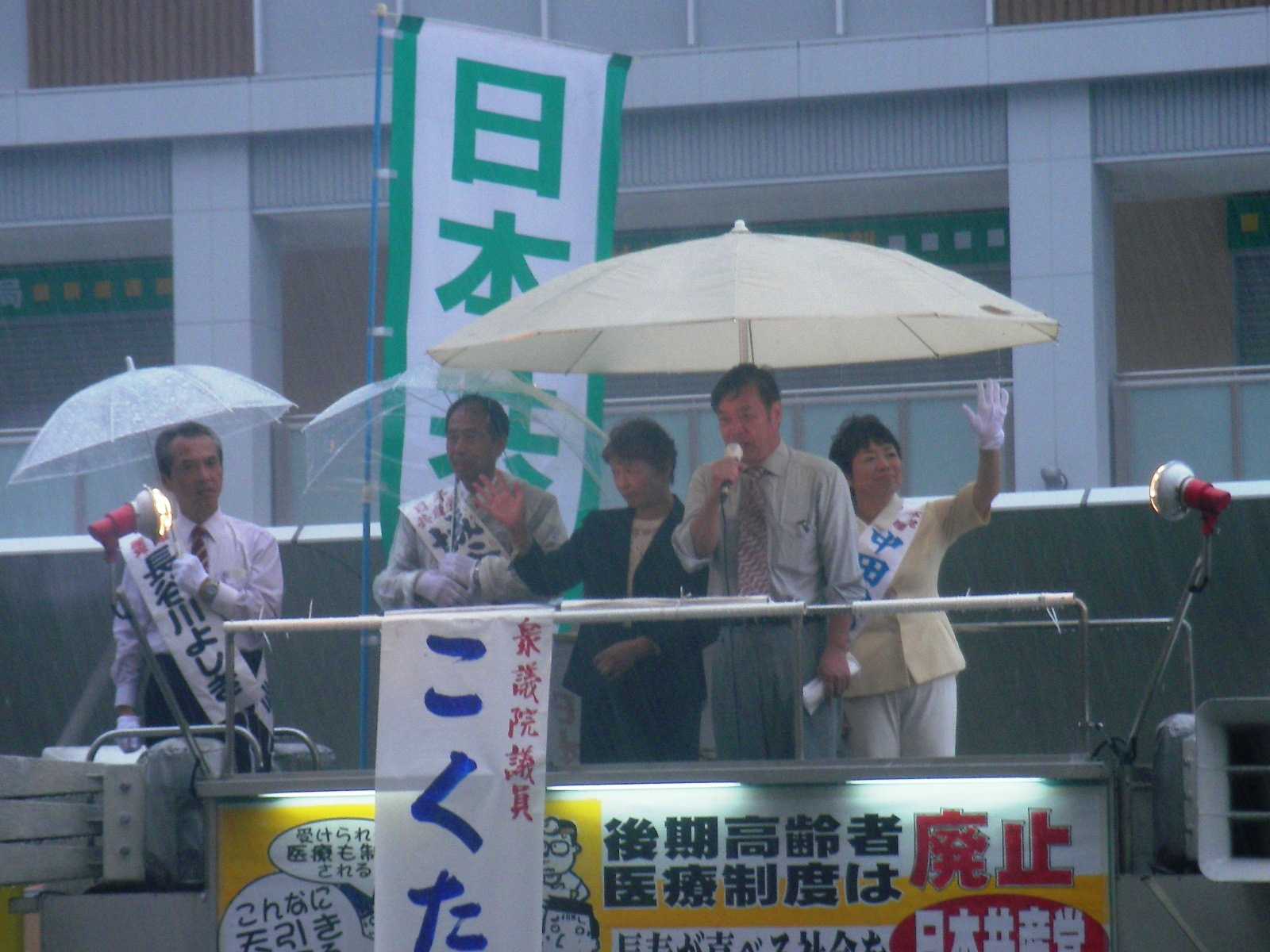 豪雨の三田市議選応援