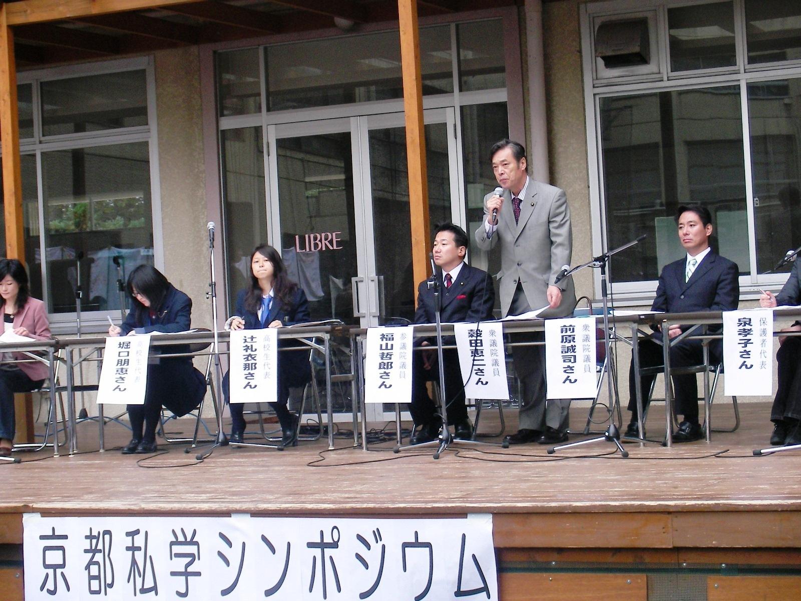 京都私学シンポ