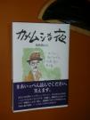 070908昌山人さんの著書