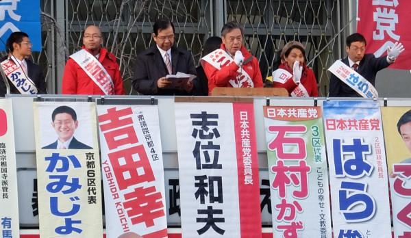 志位委員長と京都駅前2