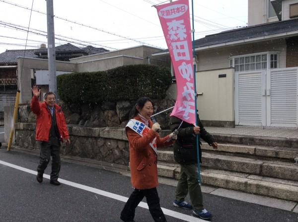 森田歩き雪