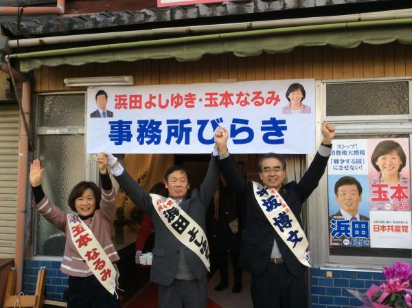 玉本なるみ京都市会議員事務所びらき