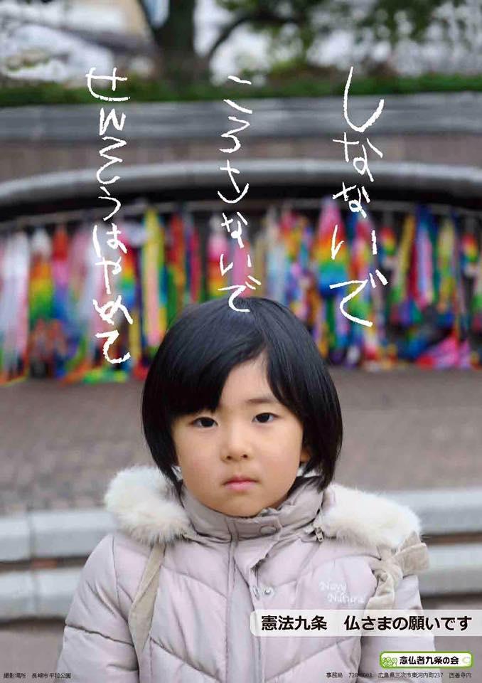 念仏者9条の会ポスター