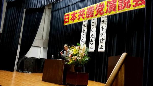奄美市で演説会。サキダ・三島両...