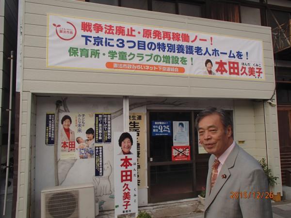 下京区事務所