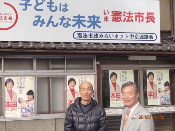中京区事務所