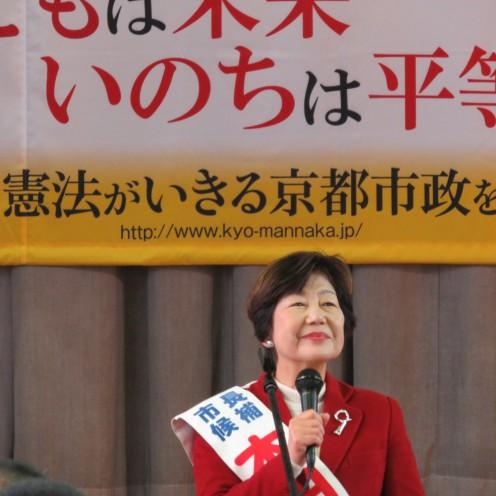 「憲法が生きる京都市政を」と奮闘している本田久美子市長候補