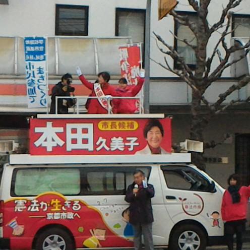 候補者カーでの宣伝。本田久美子候補とこくた恵二