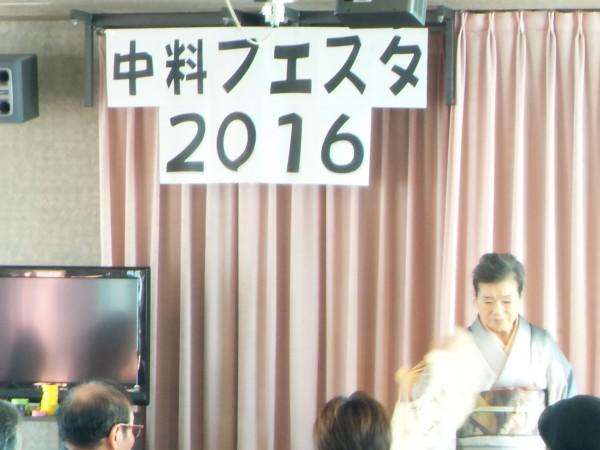 幕開けは中川陽子さんの祝舞「五万石」です。