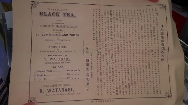 お茶の一保堂さんの発行した紅茶の宣伝チラシです。左側に60銭などの記載がみられます。