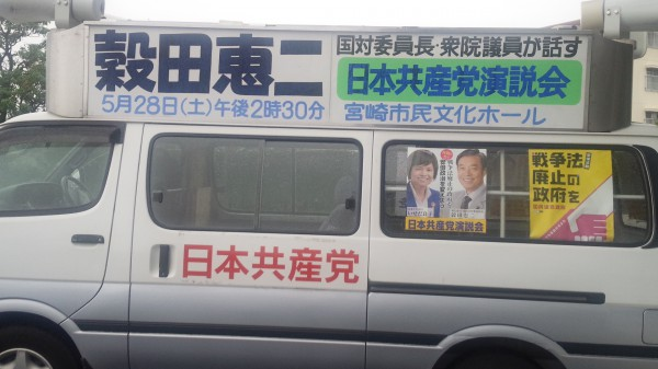 宮崎県の宣伝カー