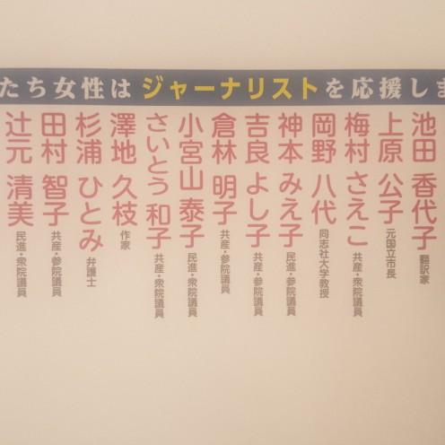 29宣伝垂れ幕
