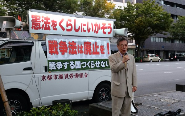 9・19京都集会あいさつ