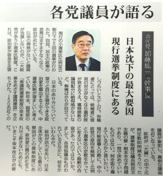 2012.02.20 赤旗加藤氏