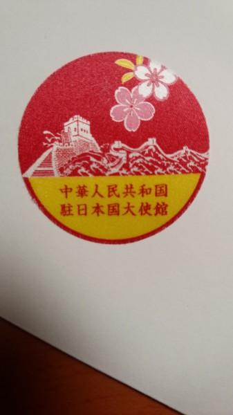 国慶節日本祝賀会